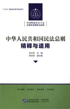 《中华人民共和国民法总则》精释与适用
