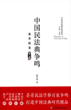 中国民法典争鸣(温世扬卷)