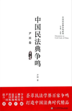 中国民法典争鸣(尹田卷)